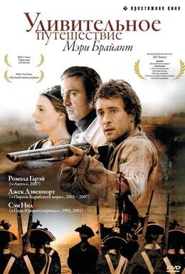 Постер фильма Удивительное путешествие Мэри Брайант (2005)