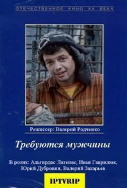 Постер фильма Требуются мужчины (1983)