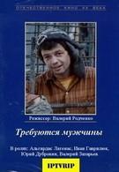 Требуются мужчины (1983)