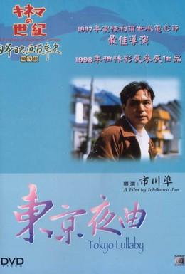 Постер фильма Токийская колыбельная (1997)