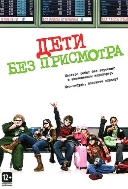 Постер фильма Дети без присмотра (2006)
