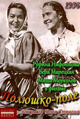Постер фильма Полюшко, поле (1956)