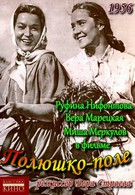 Полюшко, поле (1956)