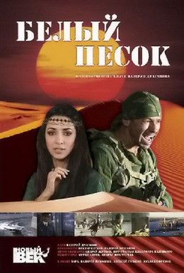 Постер фильма Белый песок (2011)