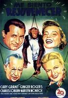 Обезьяньи проделки (1952)