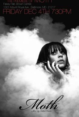 Постер фильма Мотылек (2009)