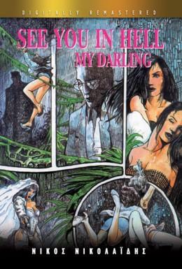 Постер фильма До встречи в аду, дорогая моя (1999)