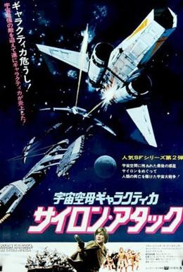 Постер фильма Звездный крейсер Галактика: Атака сайлонов (1979)