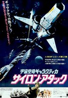 Звездный крейсер Галактика: Атака сайлонов (1979)