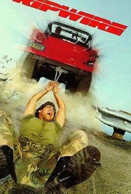 Постер фильма Западня (1989)