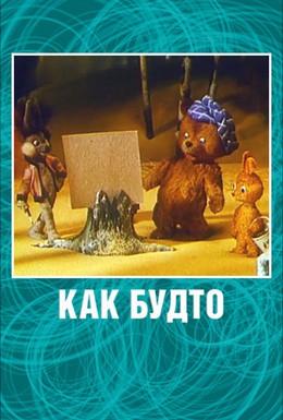 Постер фильма Как будто (1981)