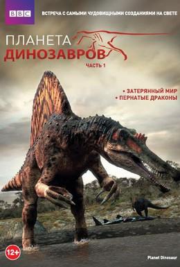 Постер фильма Планета динозавров (2011)