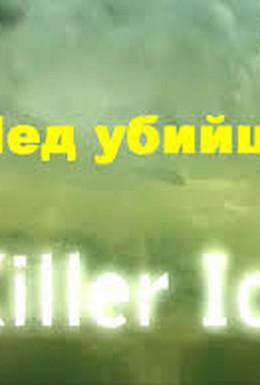 Постер фильма Смертоносные льды (2004)