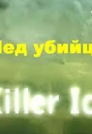 Смертоносные льды (2004)