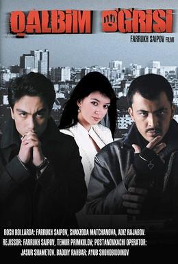 Постер фильма Похититель моей души (2009)