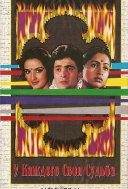 Постер фильма У каждого своя судьба (1986)