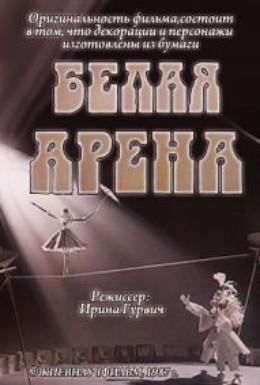 Постер фильма Белая арена (1987)