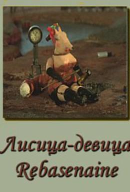 Постер фильма Лисица-девица (2002)