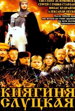 Постер фильма Княгиня Слуцкая (2003)