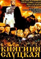 Княгиня Слуцкая (2003)