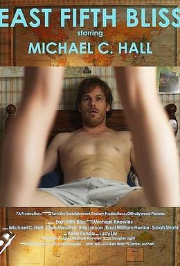Постер фильма Блаженство с пятой восточной (2011)