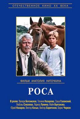 Постер фильма Роса (1975)