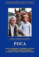 Роса (1975)