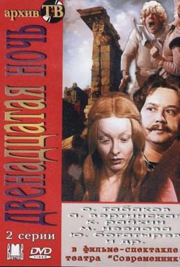 Постер фильма Двенадцатая ночь (1978)