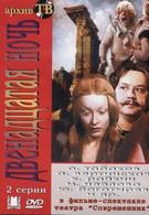 Двенадцатая ночь (1979)