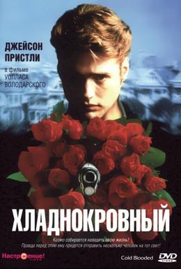Постер фильма Хладнокровный (1995)