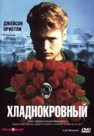 Хладнокровный (1995)