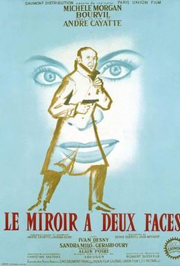 Постер фильма Призрачное счастье (1958)