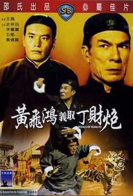 Постер фильма Конкуренты кунг-фу (1974)
