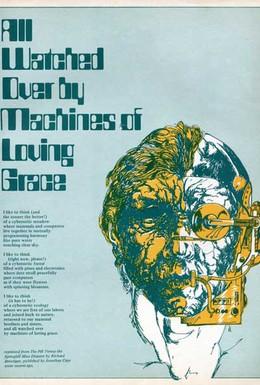Постер фильма За всем следят машины благодати и любви (2011)