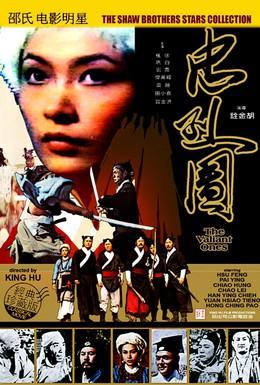 Постер фильма Отважные (1975)