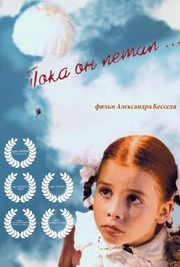 Постер фильма Пока он летал (2006)
