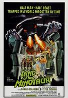 Земля Минотавра (1976)