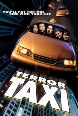 Постер фильма Призрачное такси (2000)