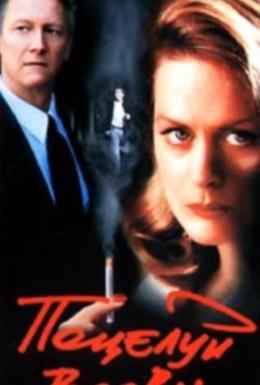 Постер фильма Поцелуй вдовы (1996)
