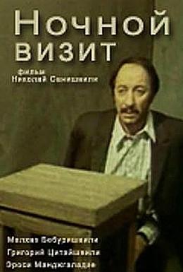 Постер фильма Ночной визит (1974)