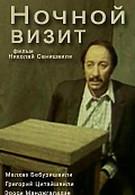Ночной визит (1974)