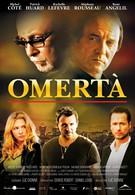 Омерта (2012)