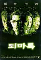 Защитники (1998)