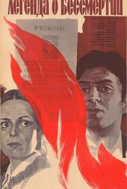 Постер фильма Легенда о бессмертии (1985)