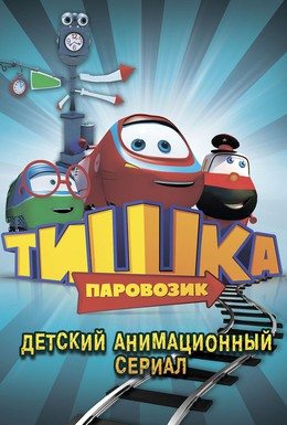 Постер фильма Паровозик Тишка (2012)