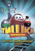 Паровозик Тишка (2012)