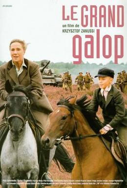 Постер фильма Галоп (1996)