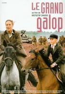 Галоп (1996)