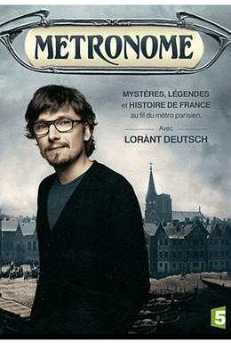 Постер фильма Метроном. История Франции (2012)