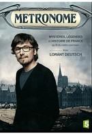 Метроном. История Франции (2012)